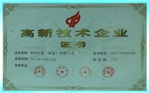 2015年高新技术企业证书